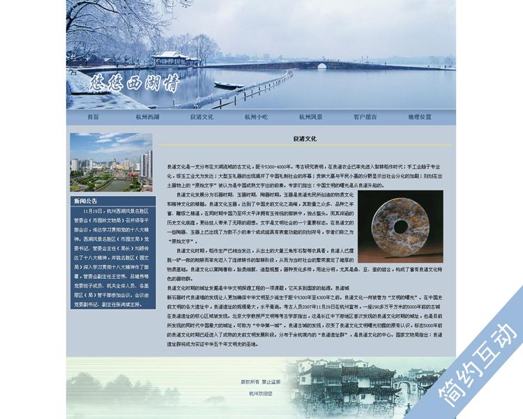 杭州家乡题材网页设计作业模板 dreamweaver网页制作作业