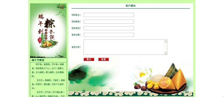 端午节节日题材网页设计作业成品