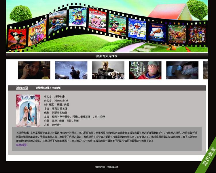 电影题材简单静态网页制作作业成品