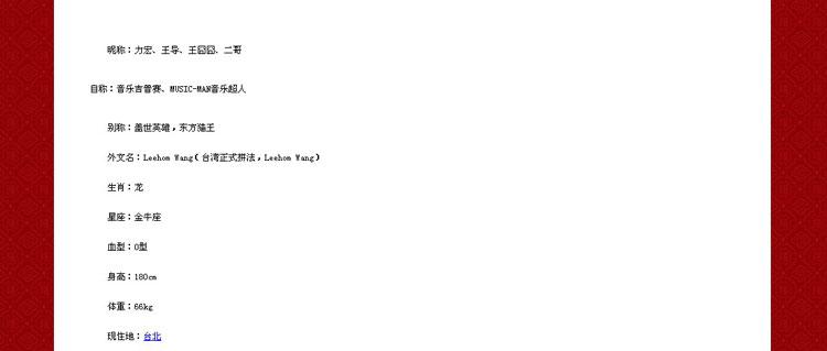 明星题材静态网页设计制作作业成品