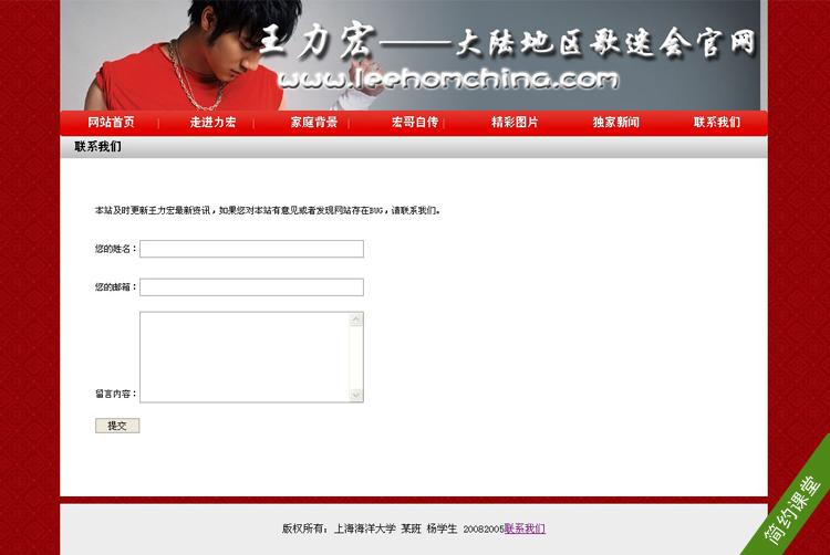 大学生网页制作素材