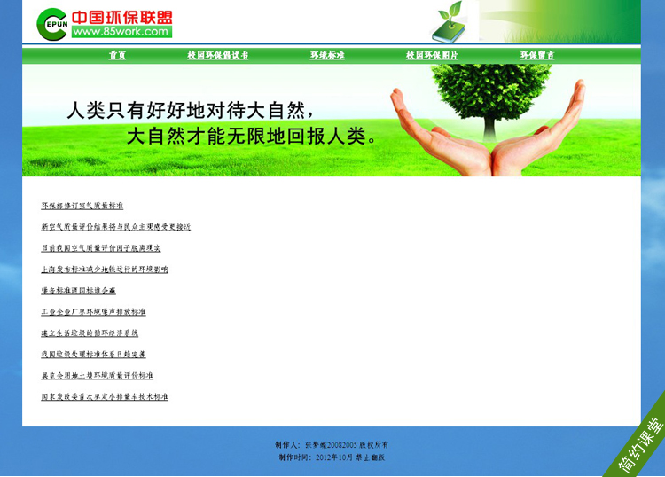 绿色大气环保题材网页设计作业成品