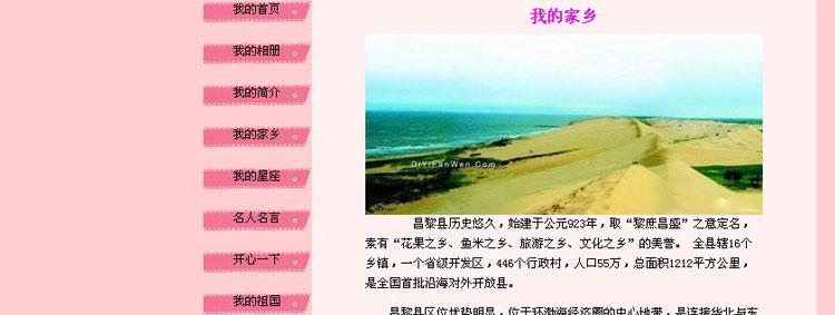 粉色个人博客网页设计作业成品模板
