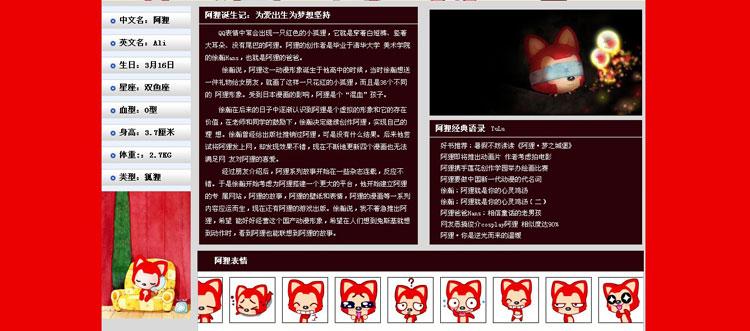 阿里狐狸大学生网页设计作业成品 15页 阿里狐狸大学生网页设计作业