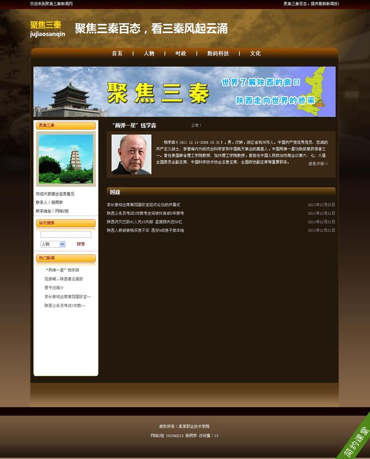 棕色新闻题材网页设计制作作业成品