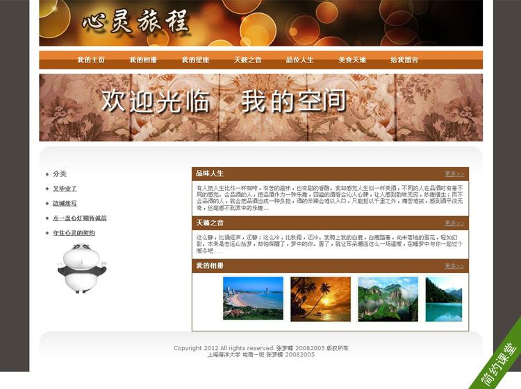 个人博客网页设计作业成品模板