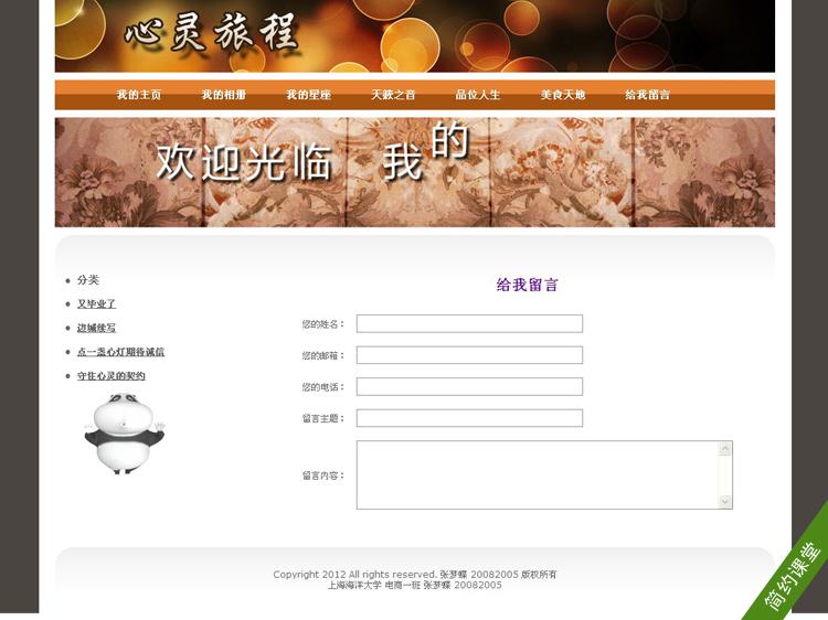简单蓝色个人博客网页设计作业产品模板