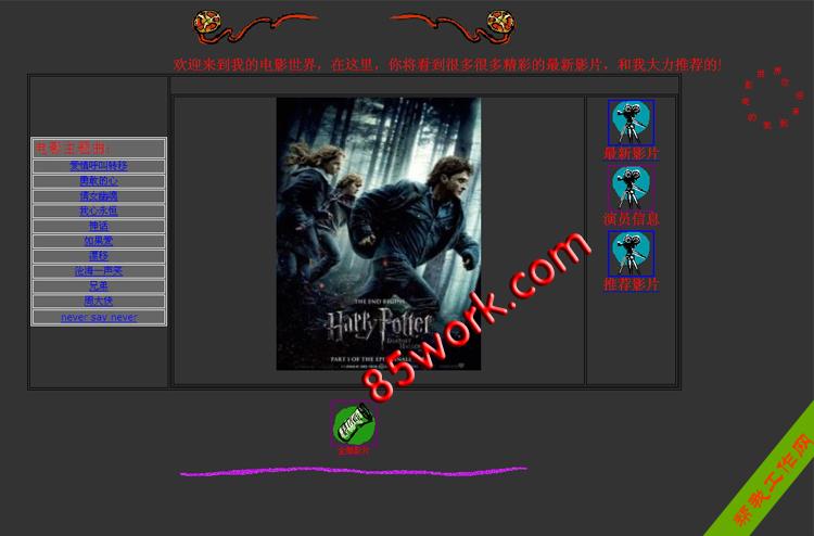免费作业  电影娱乐题材 制作 ,dreamweaver制作静态html模板,学生 .