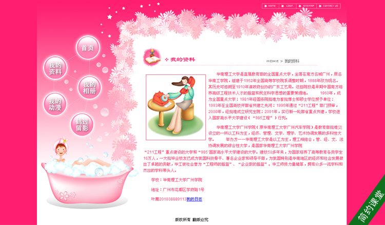 粉色大气个人主页网页设计作业成品