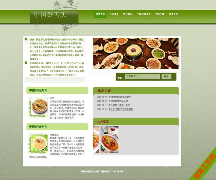 >>地道内容>>文章网页制作急求一个关于美食html的网页设计美食作品美食囊括300超过种图片