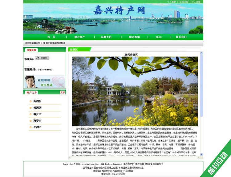 绿色家乡特产题材网页制作作业html静态页面含psd