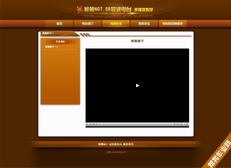 简单学生网页设计作业成品模板