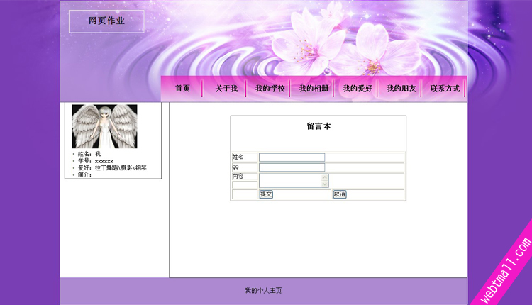 16个页面紫色个人主题网页设计作业