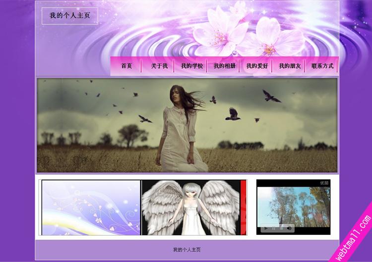 粉色大气个人主页网页设计作业成品带psd