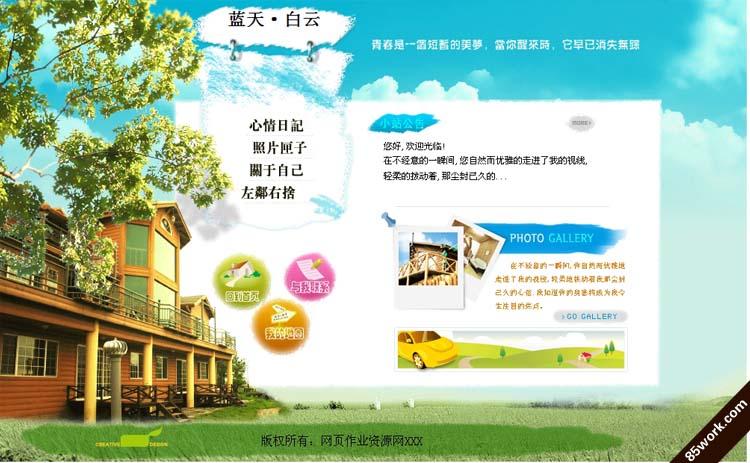 蓝天白云学生个人主页网页设计作业成品模板图片