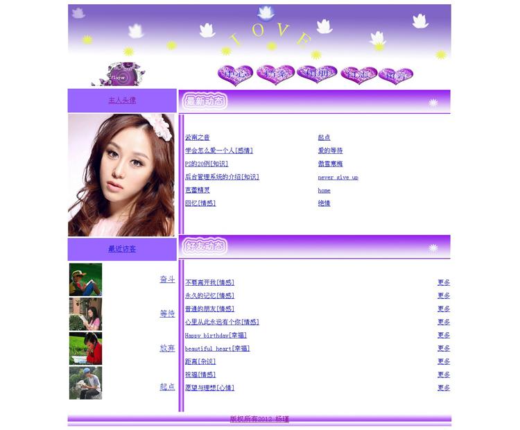 紫色个人主页网页设计作业成品5个页面带动画