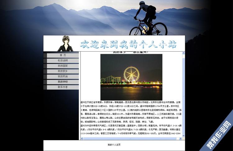 个人博客学生网页设计作业成品