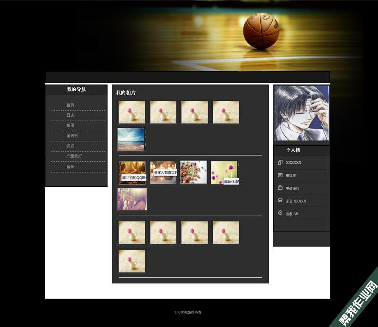 个人主页网页设计作业成品含三级页面8页有表单有音乐