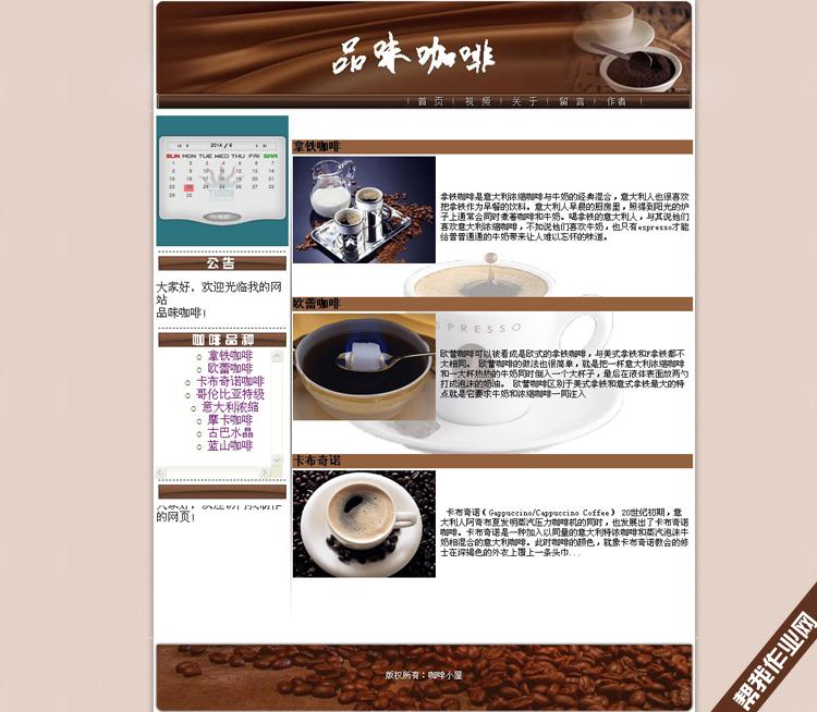 表格布局咖啡主题学生网页设计作业成品