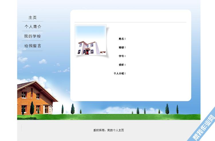 学生个人网页制作作业成品