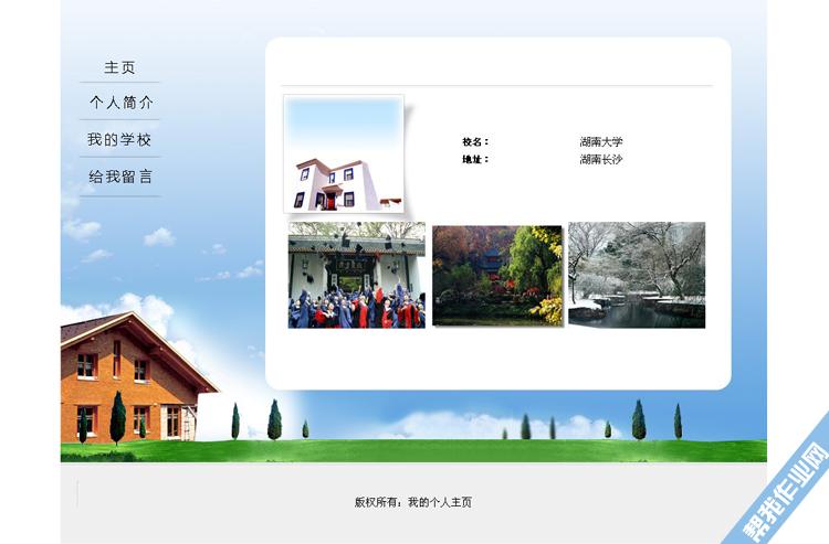 表格带滚动视频个人网页设计作业成品