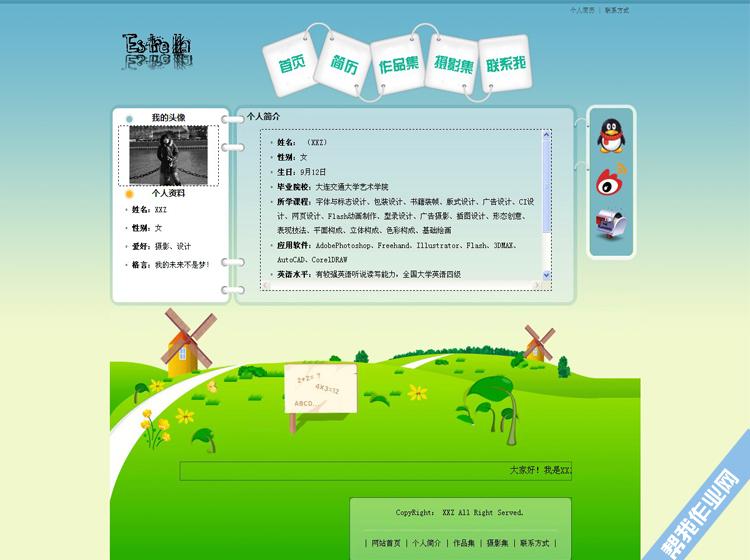 成品,页面中加入了滚动文字、js和鼠标移上去变化效果。 制作工具:Dreamweaver、frontpage、Flash、fireworks、photoshop、记事本 页面数量:40页 网页布局:DIV+CSS 包含元素:文字、图片、css、html、滚动文字、切片、鼠标放上去图片变大js特效等 图片预览      摄影学生