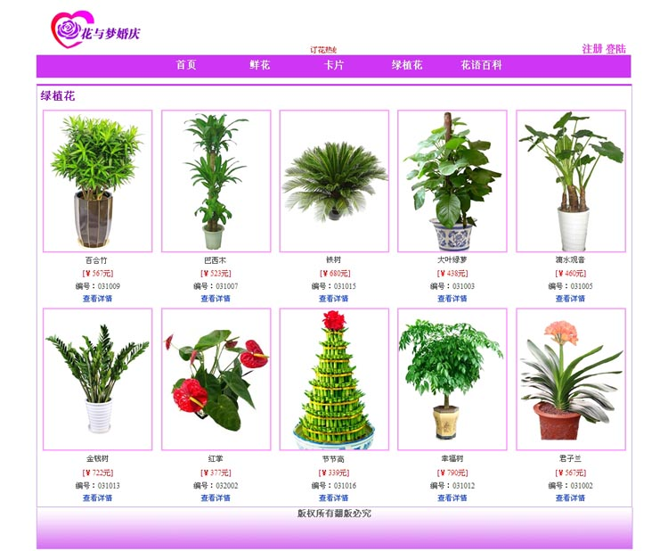 网上花店电子商务网页设计作业
