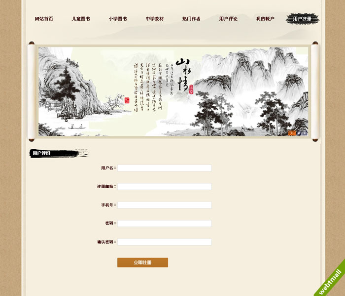 学生网页设计大作业