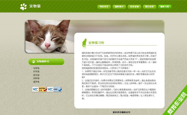 ,可爱的猫咪爪logo。包含猫咪简介 猫咪喜欢实物 猫咪图片 习性 种类页面。页面用div+css布局一共10个页面 宠物网页作业页面欣赏       宠物猫咪网页设计作业成品,了解更多 qq:1826816020 、 1275404378