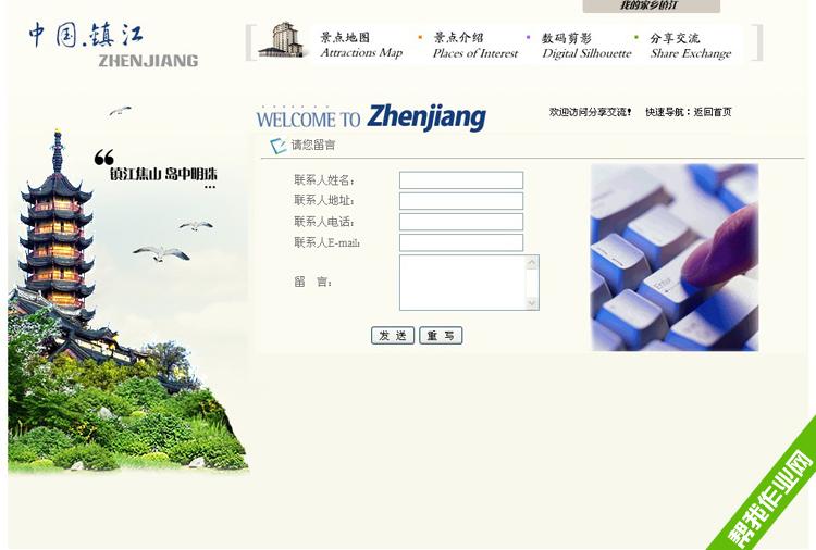 家乡免费学生网页设计作业成品下载