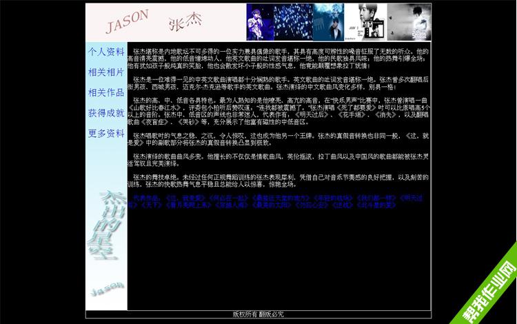 网页设计理念:明星张杰个人主页的网店作业模版