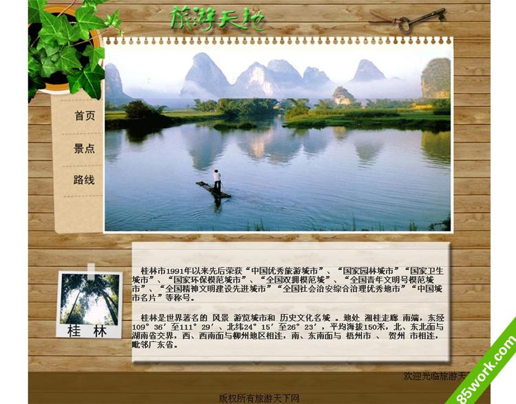 旅游主题静态网页设计作业