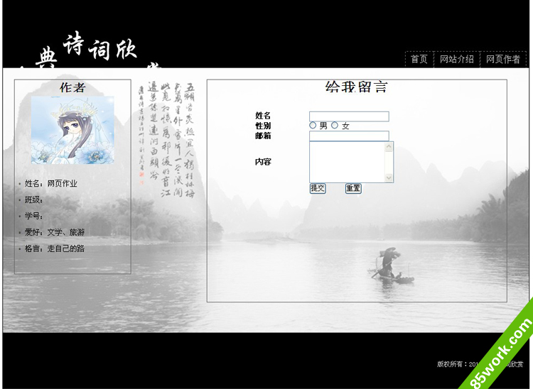 网页制作素材网_求个人网页制作主题内容,素材图片-
