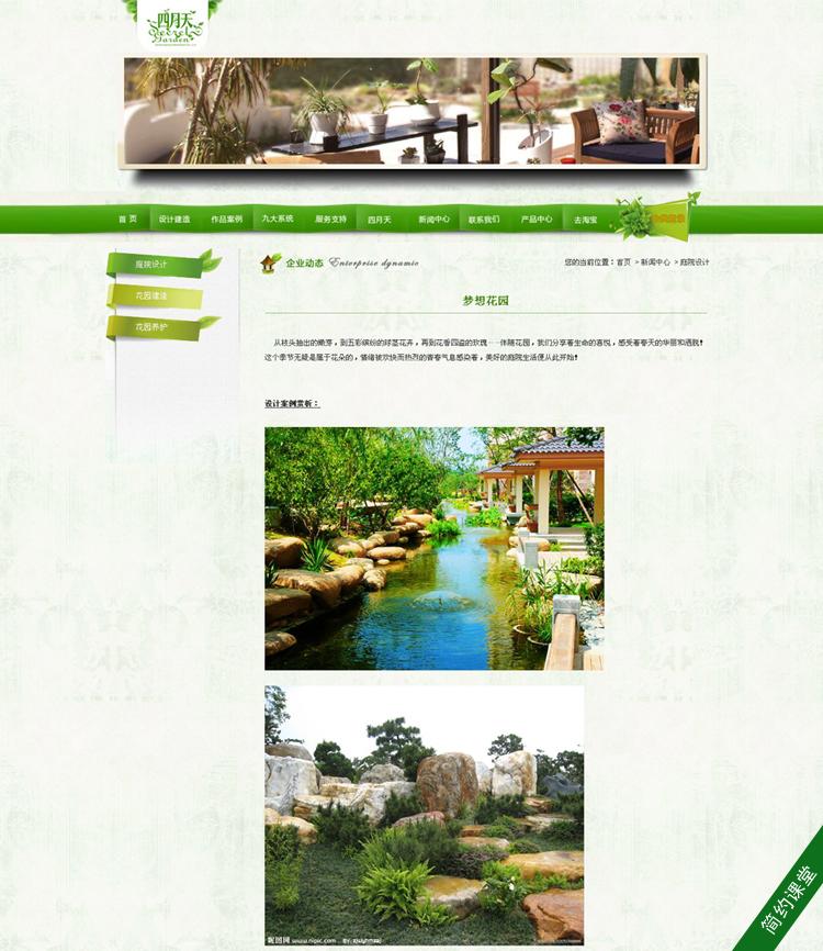 园林主题网页设计作业成品html静态网页