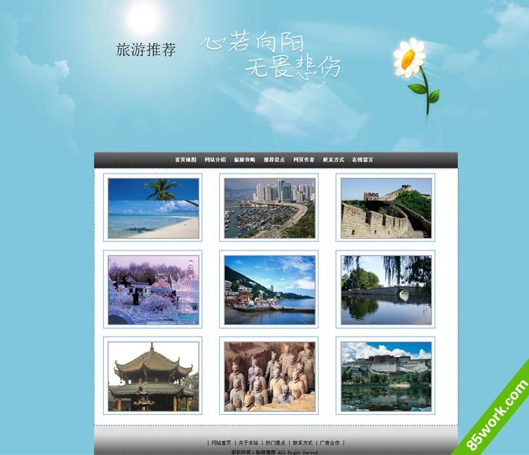 旅游主題簡單網頁設計作業