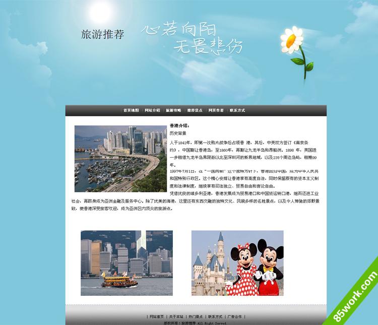 阳光旅游大学生网页设计作业成品18页面