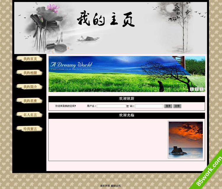 简单博客php动态网站设计作业成品
