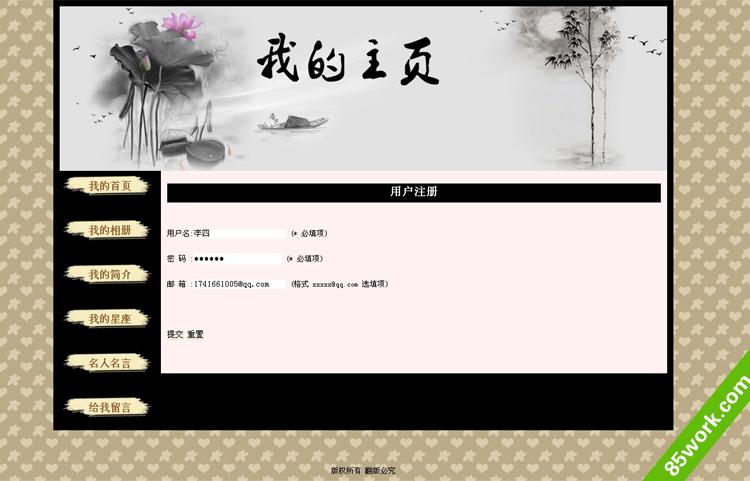 简单博客php动态网站设计作业成品_学生网页设计制作