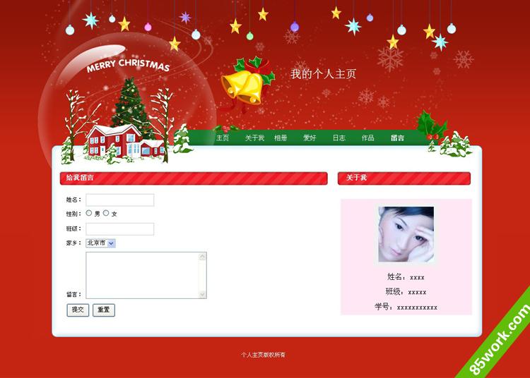 圣诞风格个人博客网页设计作业成品