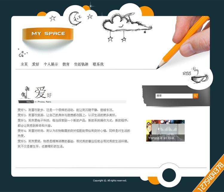 个性个人主页网页设计作业成品