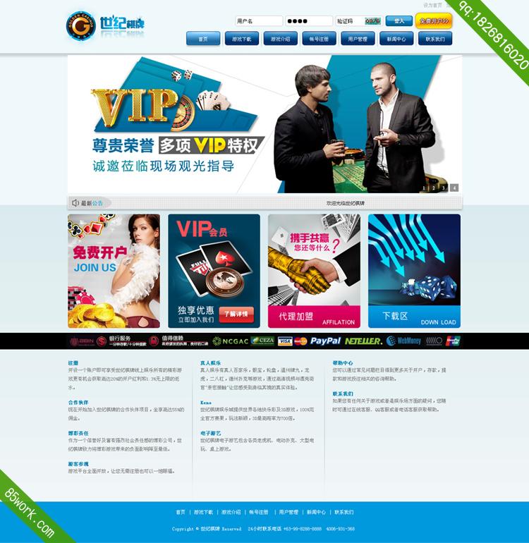 电子商务网页设计制作作业成品html