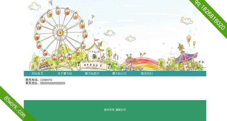 摩天轮主题大学生网页设计作业成品