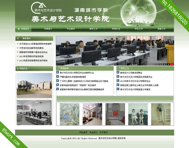 网页设计专业大学生自荐信格式图片