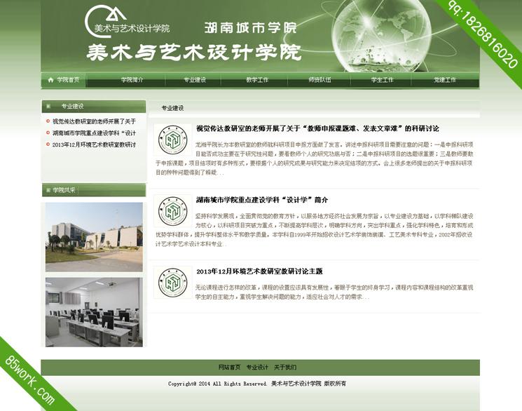 校园介绍网页设计作业成品html静态网页