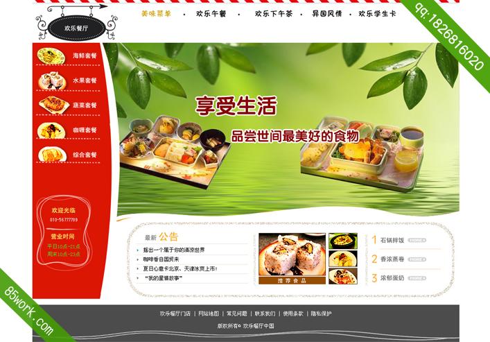 餐厅美食大学生网页设计制作作业成品html