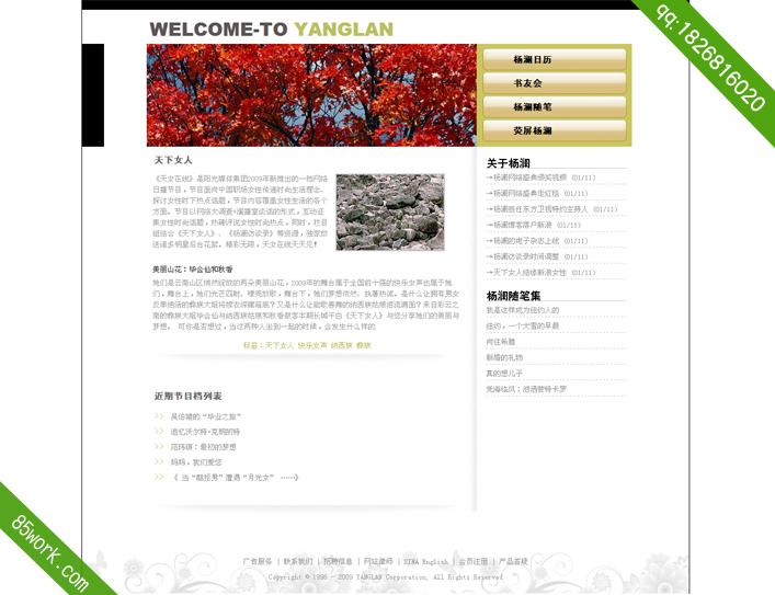 免费个人博客网页设计制作作业成品