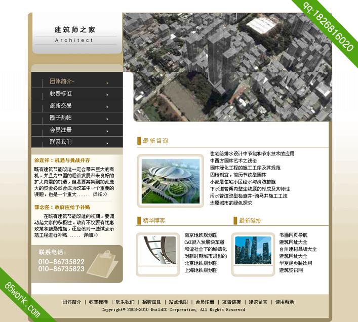 建筑主题大学生网页设计作业成品图片