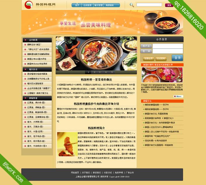 美食大學生網頁設計作業