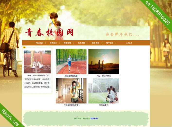 dreamweaver动态网页设计作业成品
