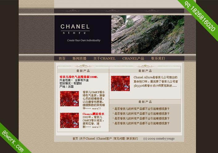 香奈儿大学生网页设计作业成品下载